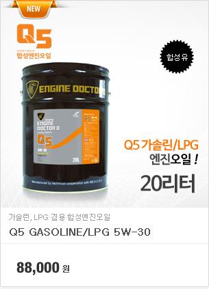 Q5 가솔린/LPG 5w30(20리터)