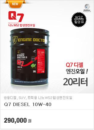 Q7 디젤 10w40(20리터)