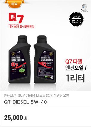 Q7 디젤 5w40(1리터)