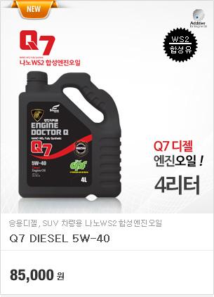 Q7 디젤 5w40(4리터)
