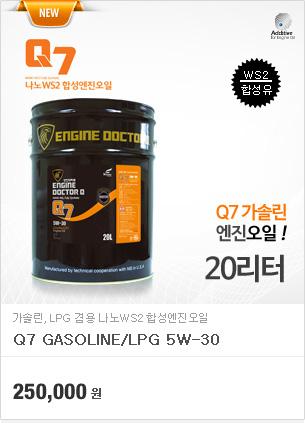 Q7 가솔린/LPG 5w30(20리터)